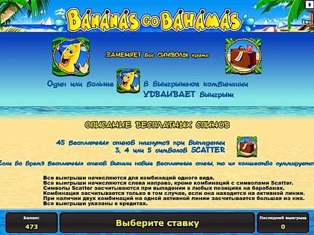 Фриспины в автомате Bananas go Bahamas
