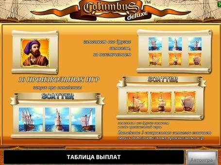 Фриспины в игровом автомате Columbus Deluxe