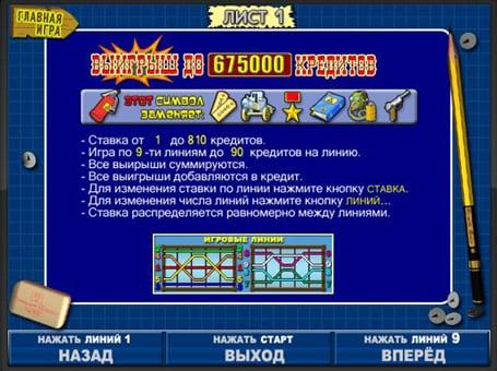 Выигрыш в главной игре автомата Resident