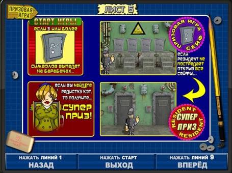 Игра с супер призом в автомате Resident