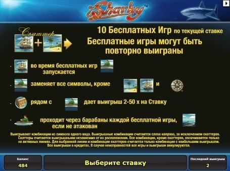 Правила фриспинов в игровом автомате Sharky